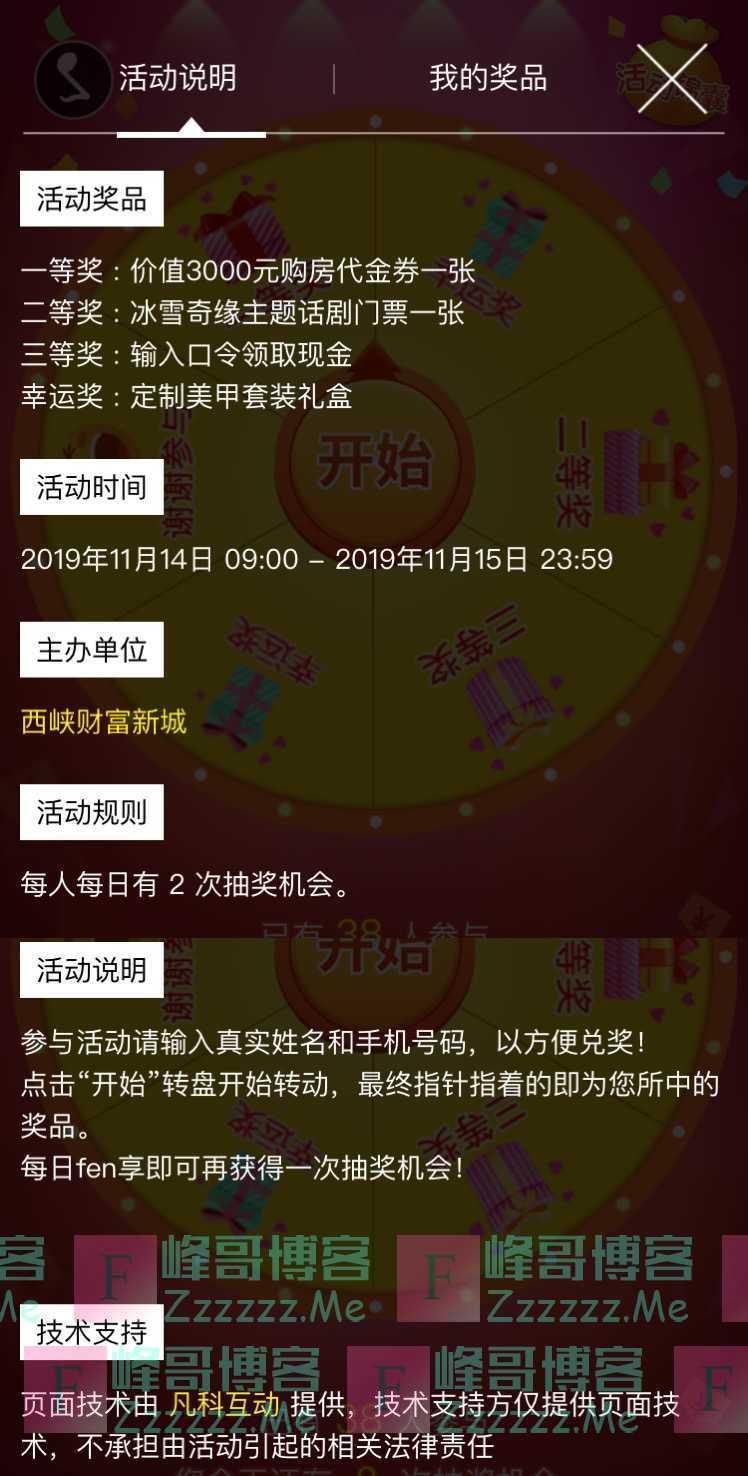 财富新城冰雪奇缘红包大放送(11月15日截止)