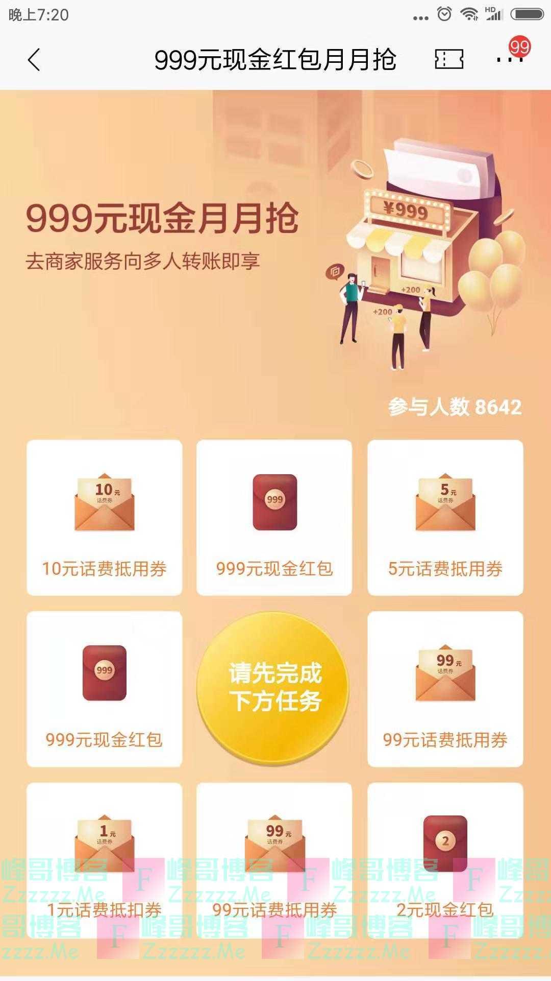 招行999元现金月月抢(截止20年4月30日)