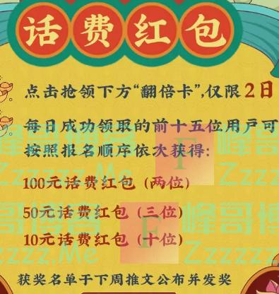 海航通信话费宝双11狂欢福利领话费红包(截止11月15日)