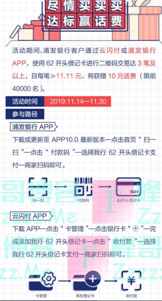 浦发银行达标赢话费(截止11月30日)