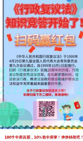 云阳普法行政复议知识竞答(截止不详)