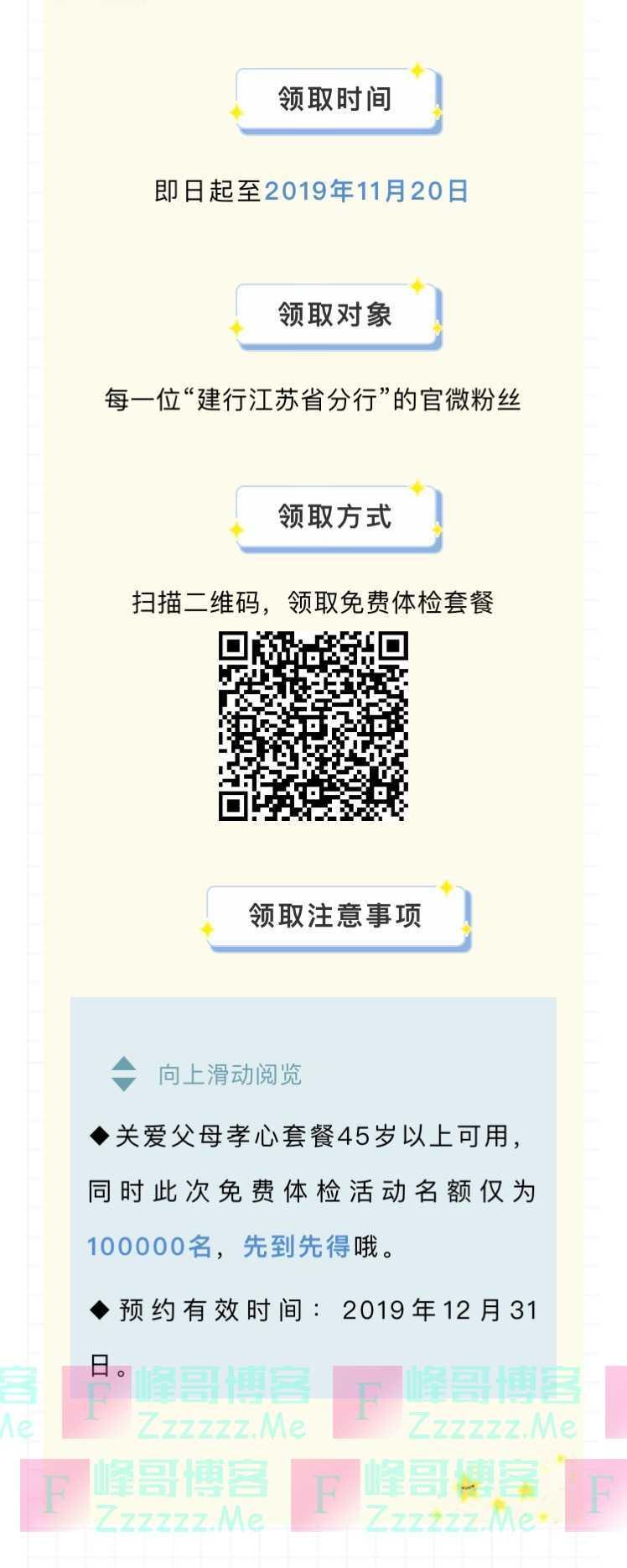 建行江苏省分行10万份免费体检套餐等你领(12月31日截止)