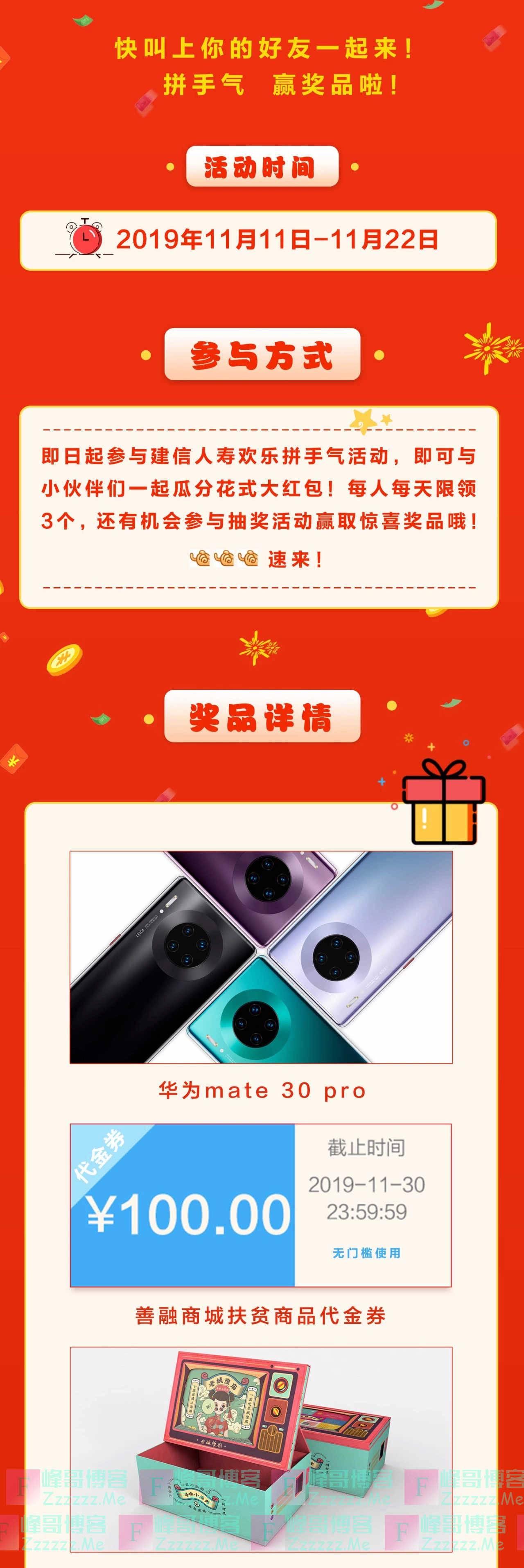 中国建设银行建信人寿欢乐拼手气 花式红包等你拿(11月22日截止)