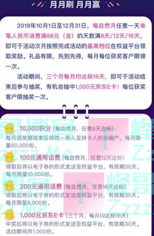 华夏银行xing/用卡月月刷,月月赢(截止12月31日)