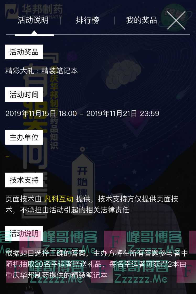 小药药重庆华邦有奖问答(11月21日截止)