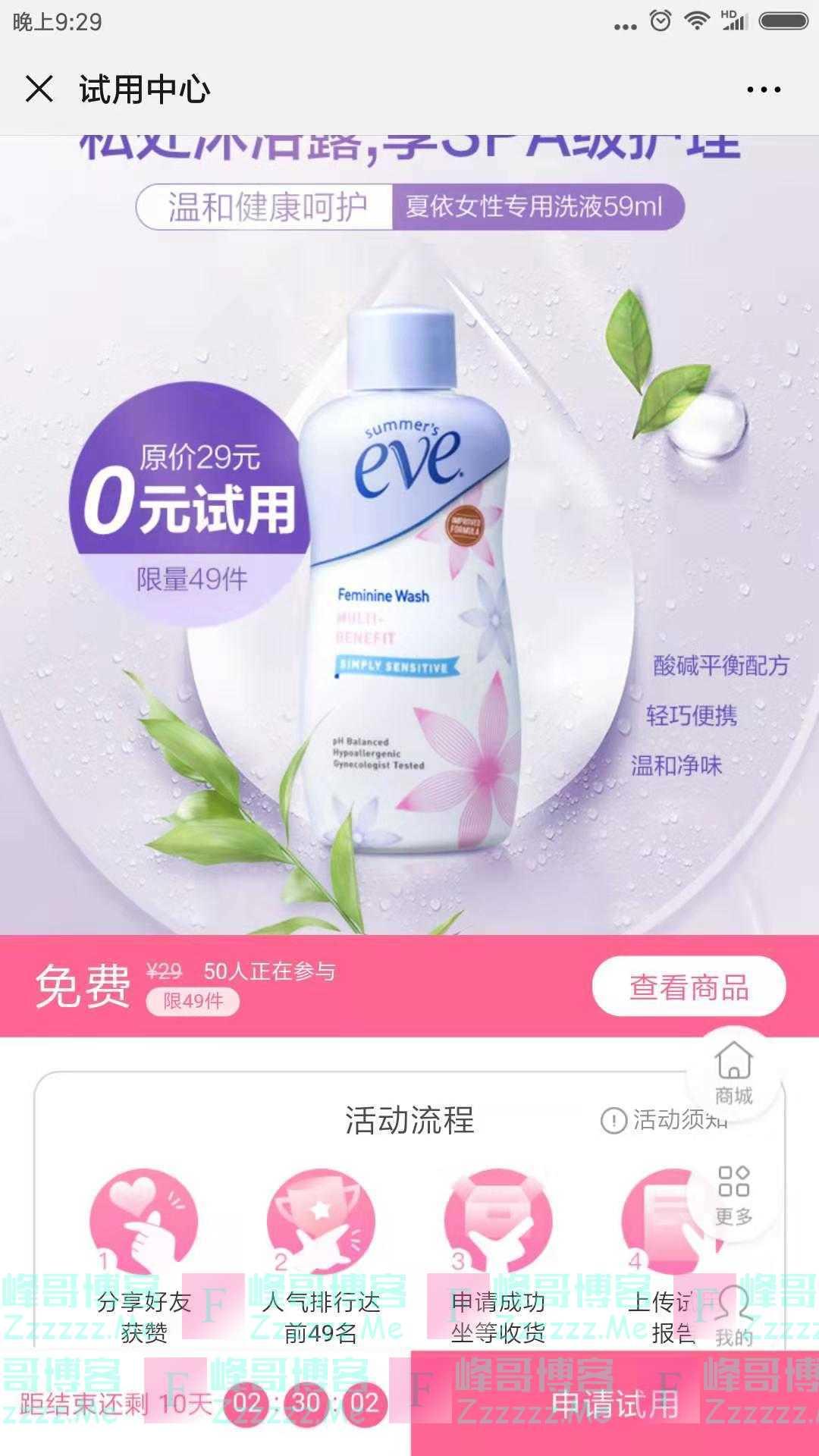 屈臣氏福利社夏依女性专用洗液免费试用(截止11月25日)