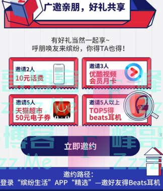 缤纷生活广邀亲朋 好礼共享(截止11月30日)