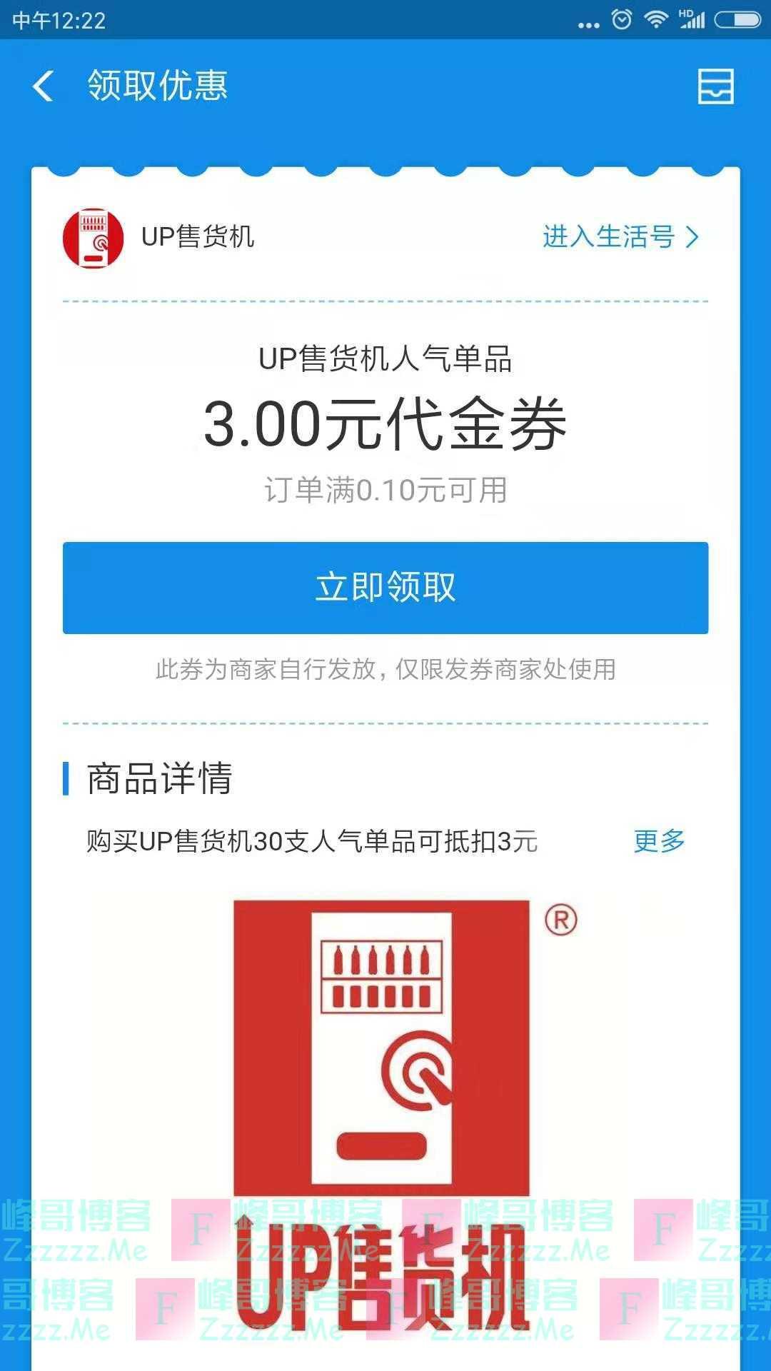 UP售货机3元支付宝代金券(截止11月17日)