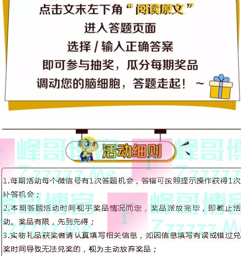 顺德农商银行微生活答题目赢红包大战(截止11月22日)