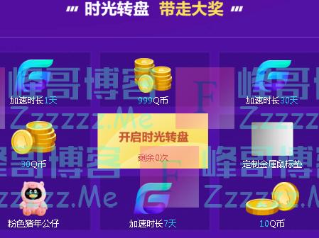 腾讯电脑管家时光福利(截止12月31日)