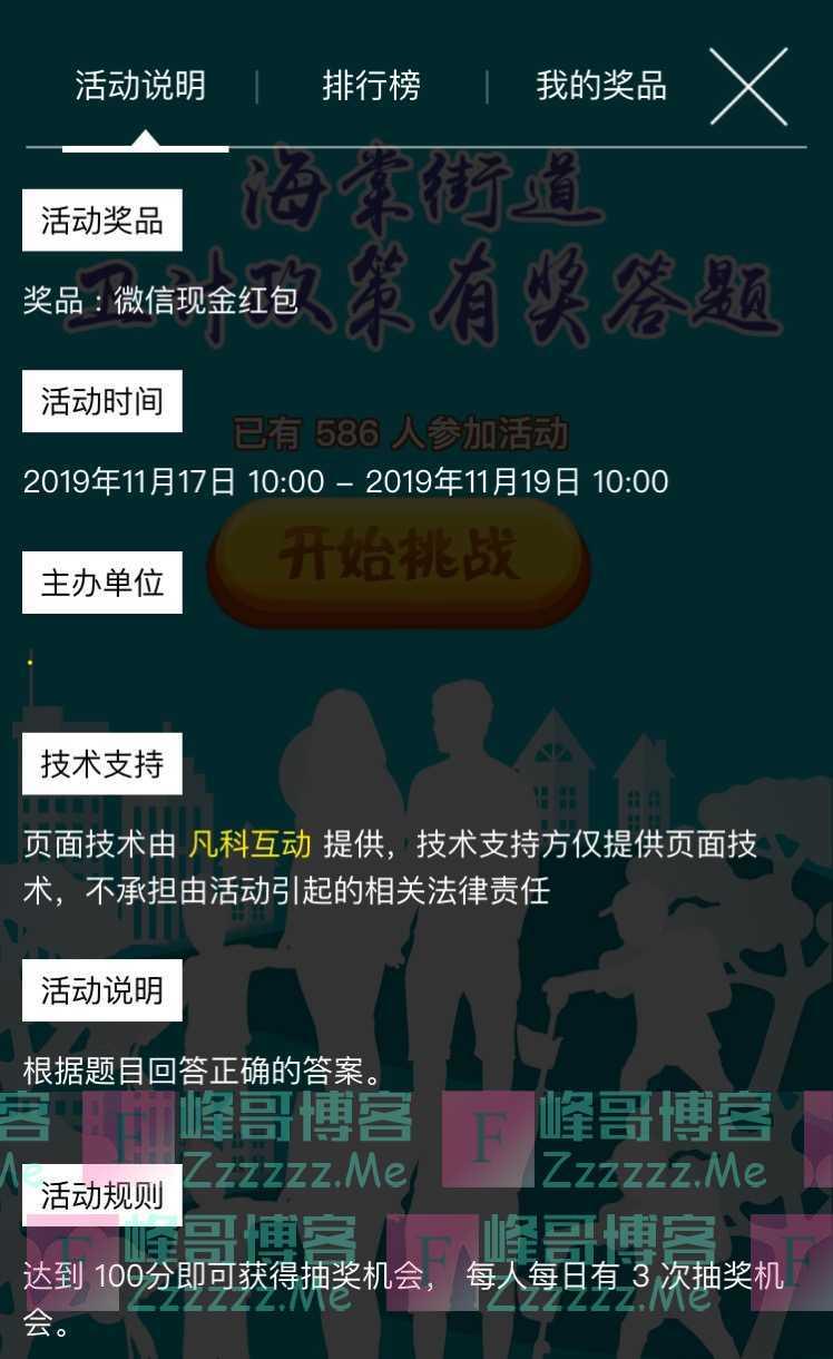 气质海棠卫计政策有奖答题活动(11月19日截止)