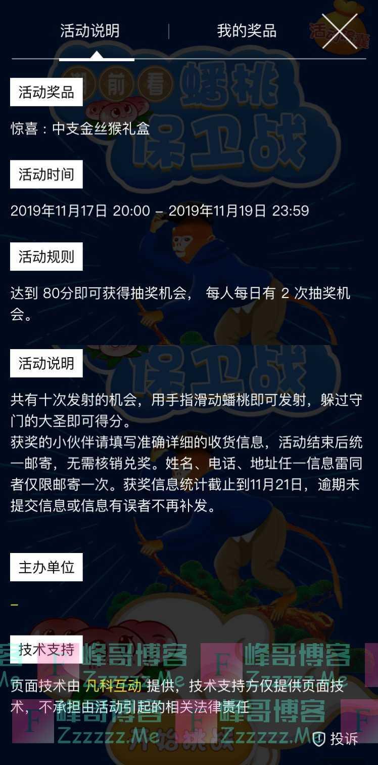 陕西好猫潮前看 蟠桃保卫战(11月19日截止)