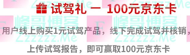 汽车之家一汽奔腾T99一元试驾送100元京东卡(截止12月1日)