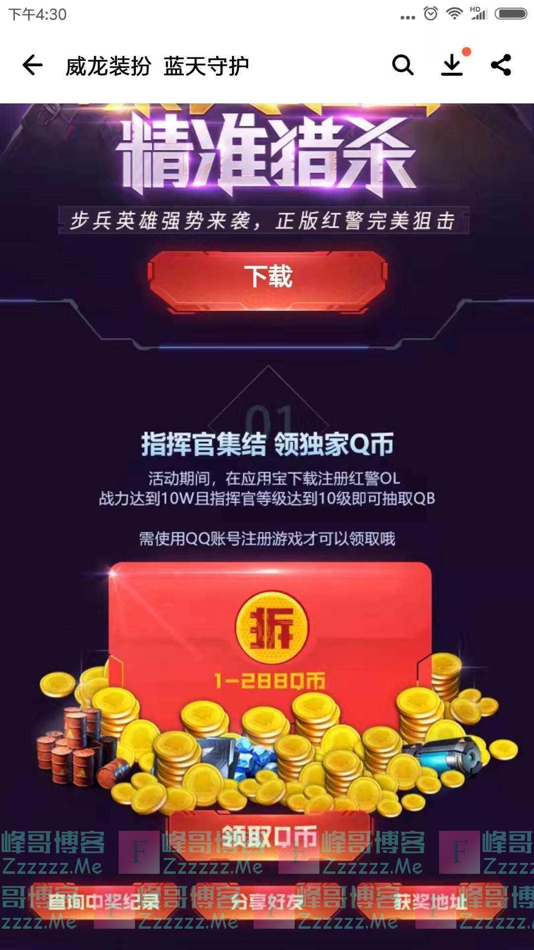 应用宝红警OL指挥官集结 领独家Q币(截止11月24日)