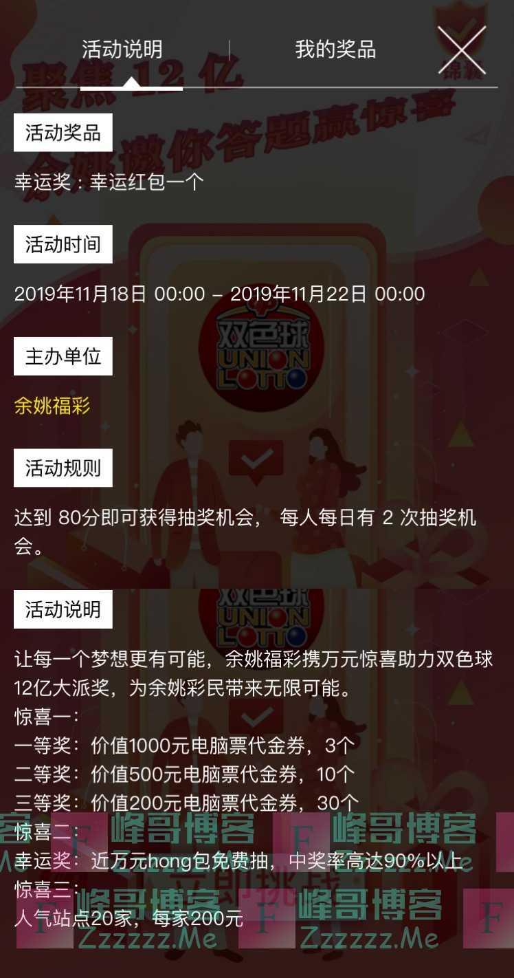 余姚福彩聚焦12亿 余姚邀你答题赢惊喜(11月22日截止)