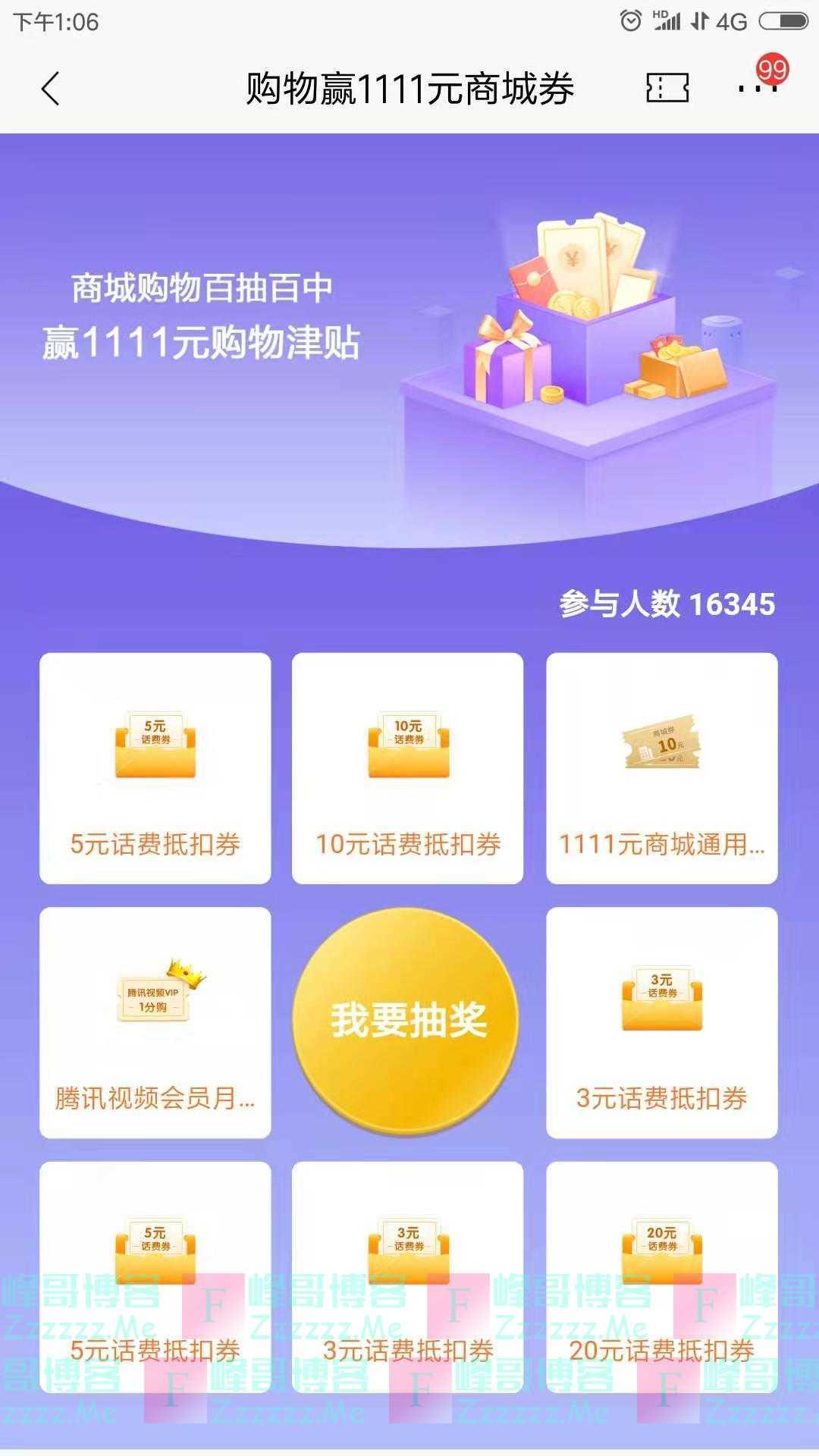 招行商城购物赢1111元商城券(截止11月30日)