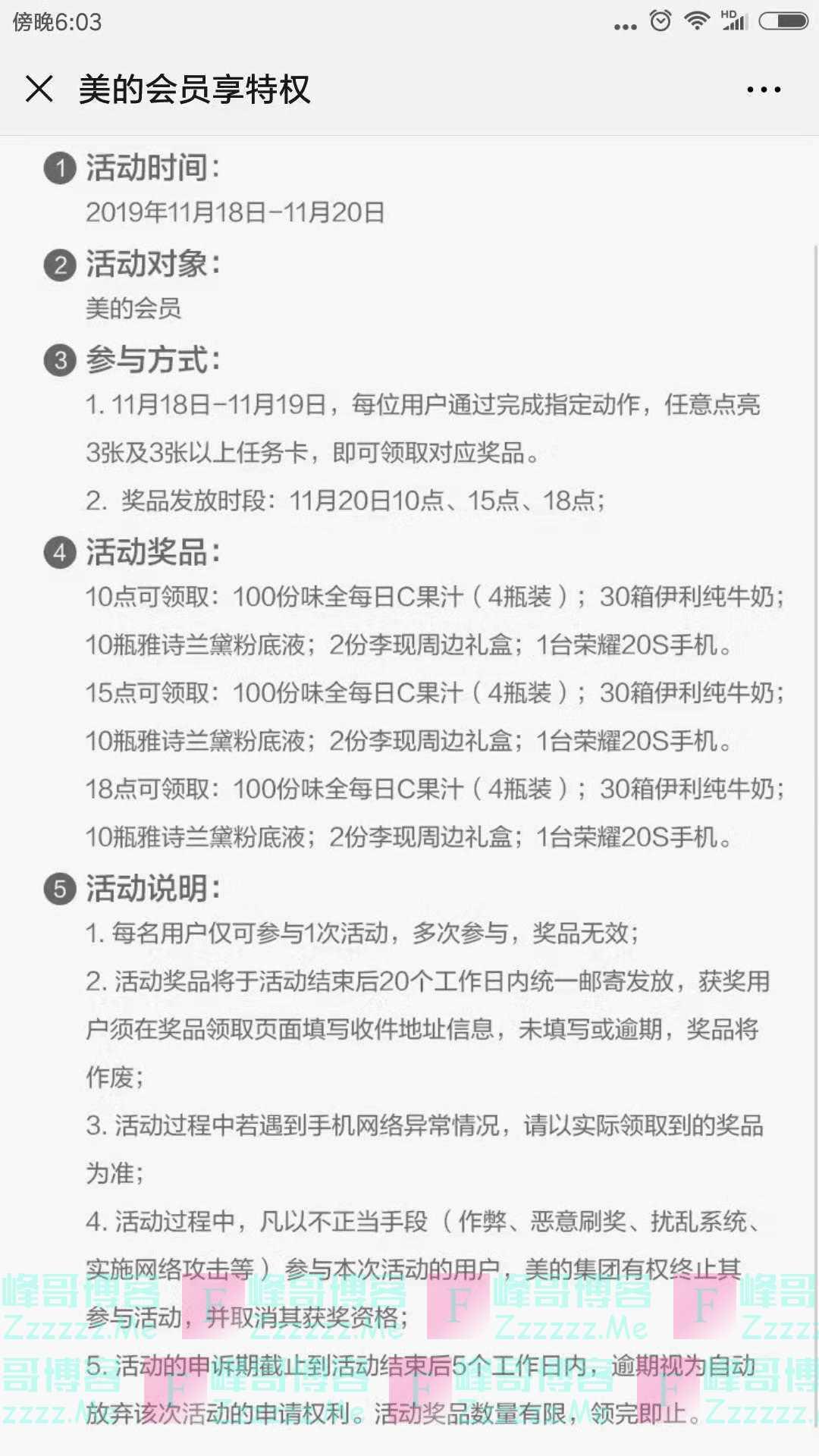 美的集团点亮任务卡赢好奖(截止11月20日)
