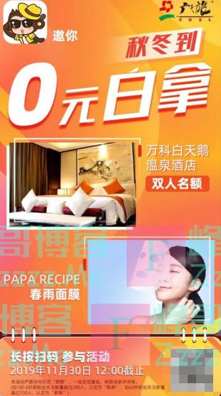 广之旅秋冬到 0元白拿(截止11月30日)