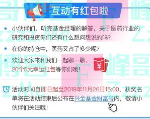 兴全基金评论有奖(截止11月26日)