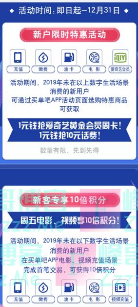 交通银行xing/用卡I买单吧爱奇艺会员1元抢!10元话费1元抢(截止12月31日)