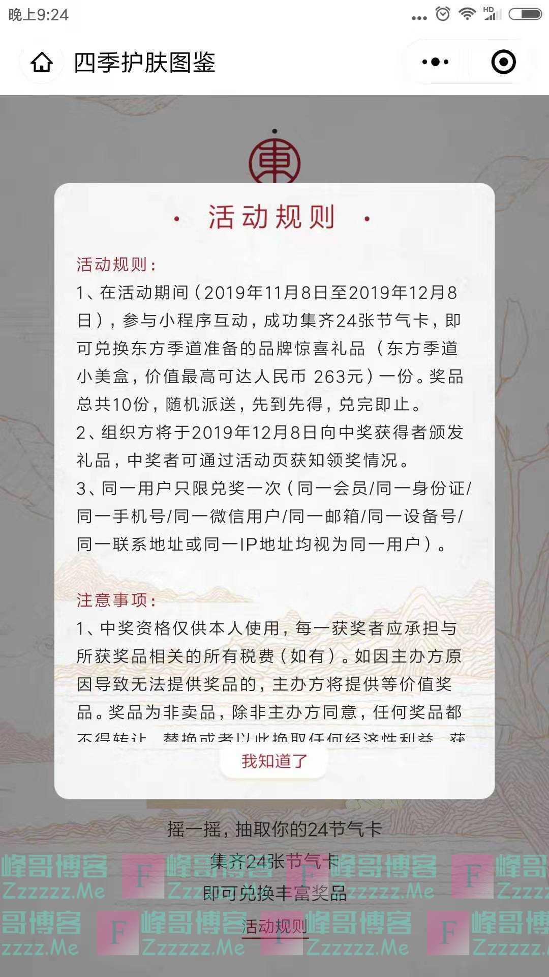 宝洁生活家集卡换美肌面膜(截止12月8日)