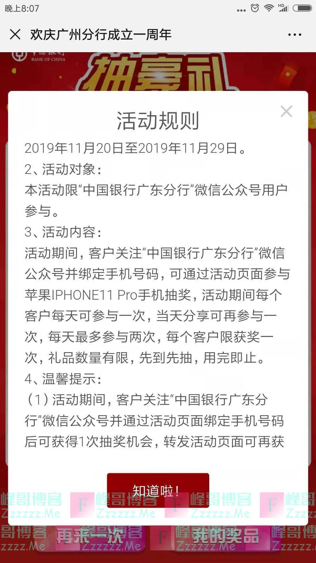 中国银行广东分行动动手指抽苹果11 PRO(截止11月29日)