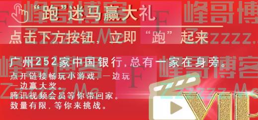 中国银行广东分行马上跑好礼(截止11月29日)