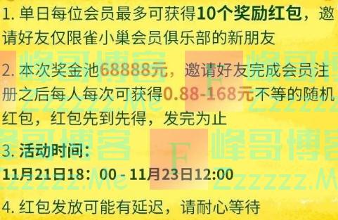 雀小巢学生营养帮宠爱会员日福利(截止11月23日)