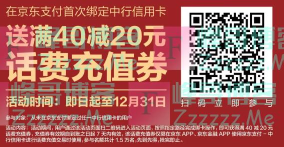 中行xing/用卡京东首绑送40减20话费充值券(截止12月31日)