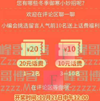 平顶山银行留言福利(截止11月27日)