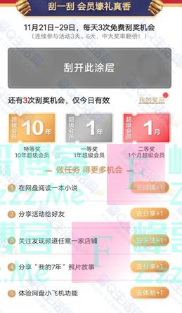 百度网盘7周年庆 超级会员刮大奖(截止11月29日)