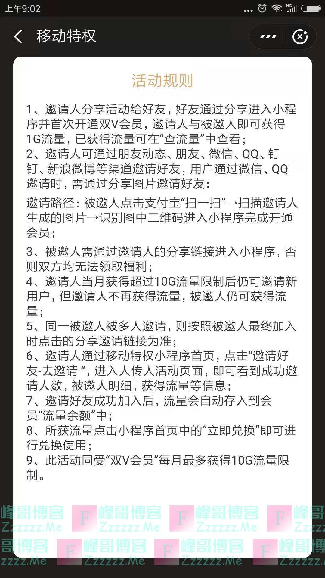 中国移动邀好友赚流量(截止不详)
