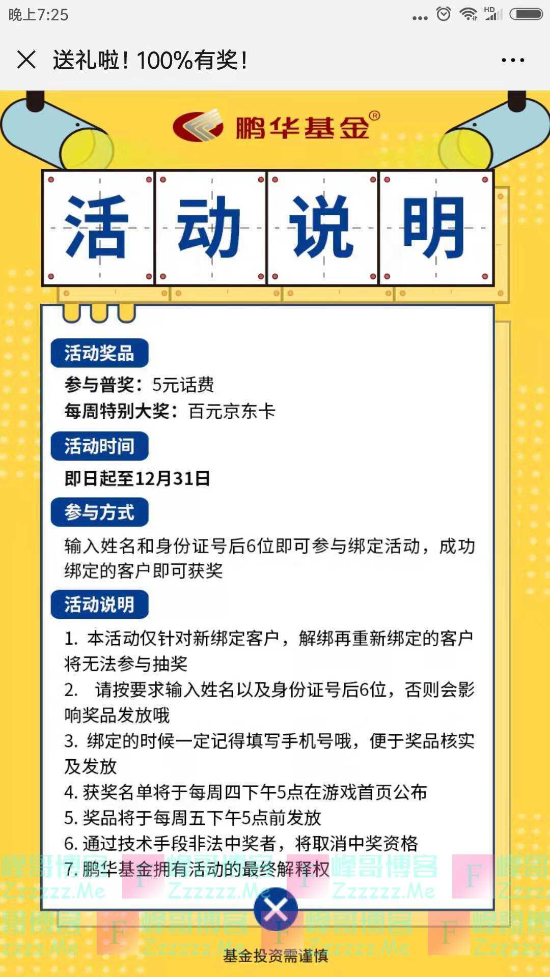 鹏华基金送礼啦(截止12月31日)