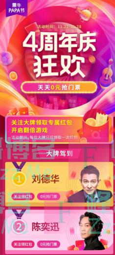 京东GO娱乐4周年庆狂欢    天天0元抢门票 (截止不详)