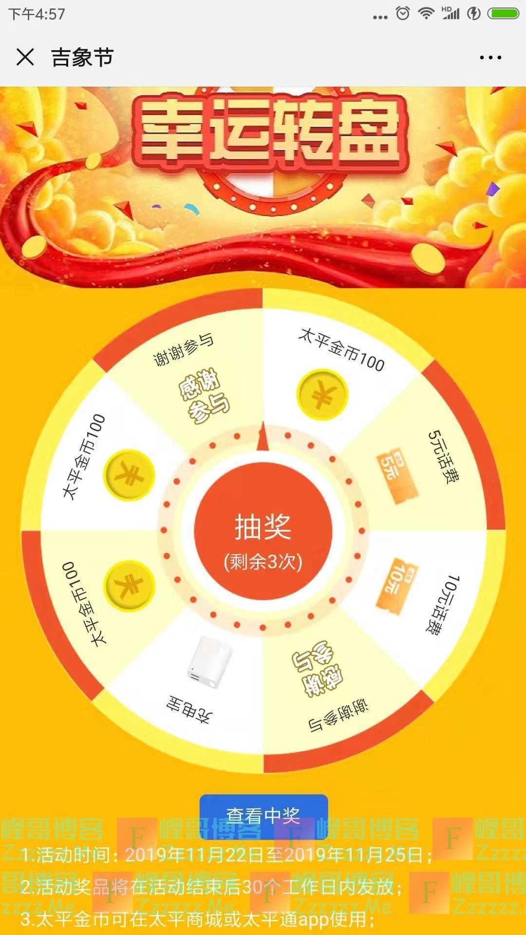 中国太平微服务太平吉象节 转盘抽奖(截止11月25日)
