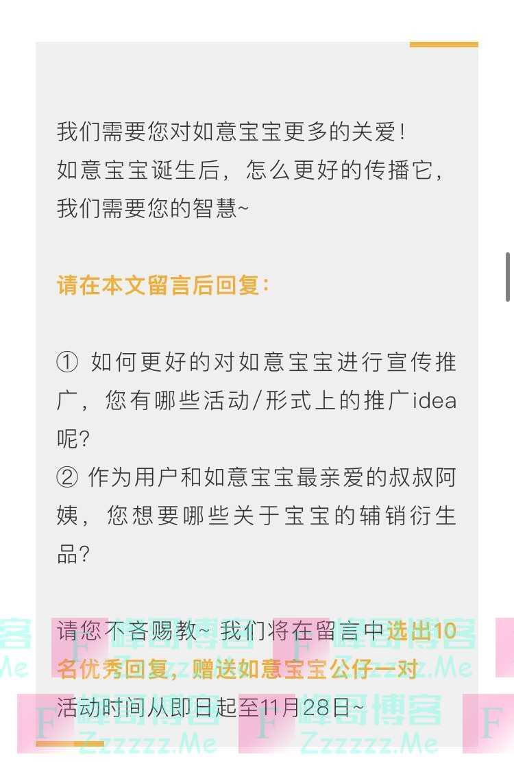 信泰保险官微留言抽如意宝宝公仔一对(11月28日截止)