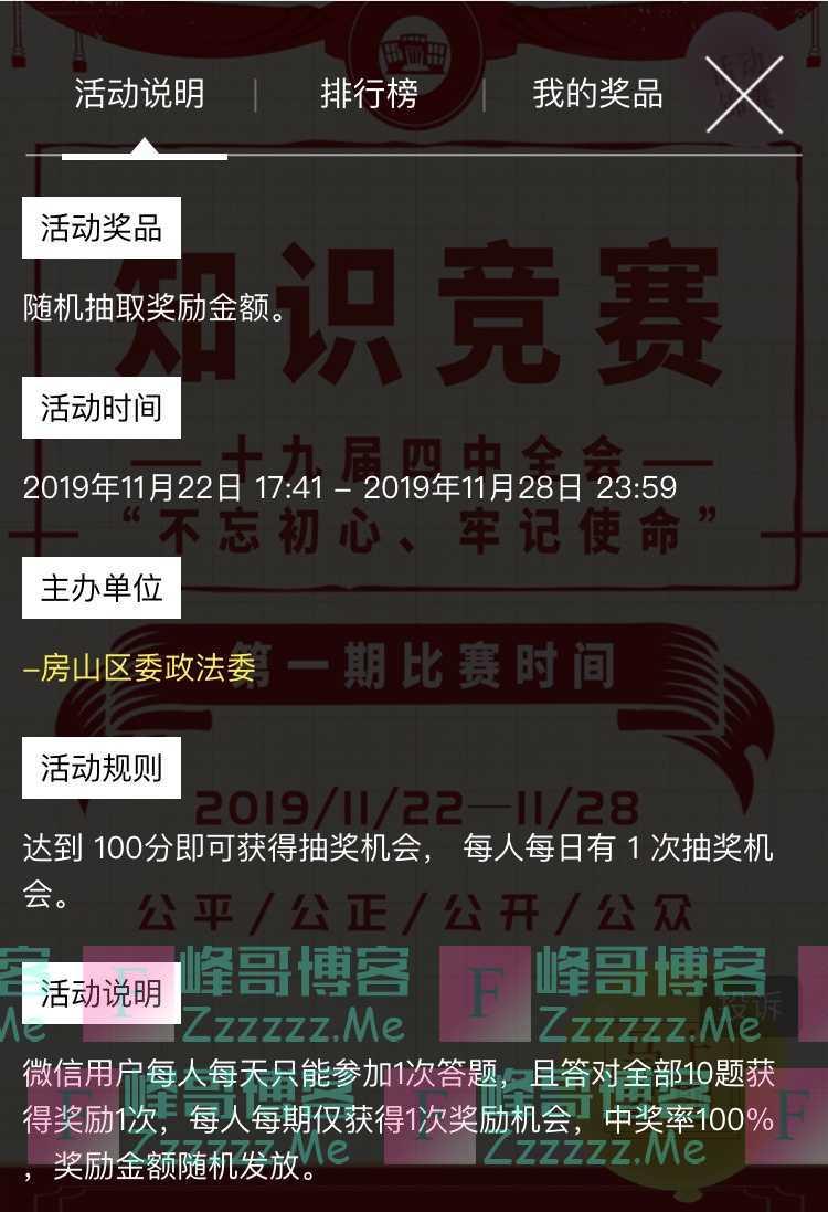 """房山政法""""不忘初心、牢记使命""""知识竞赛(11月28日截止)"""