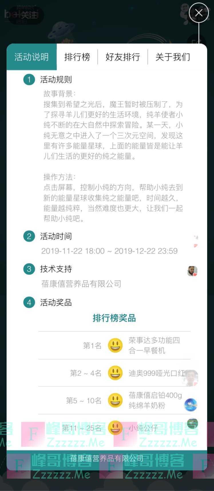 蓓康僖启铂小纯大冒险(12月22日截止)