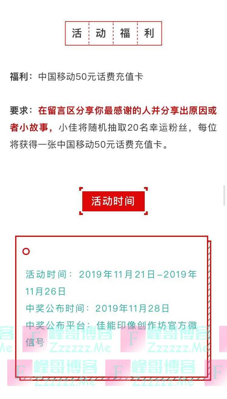 佳能印像创作坊留言抽中国移动50元话费充值卡(11月26日截止)