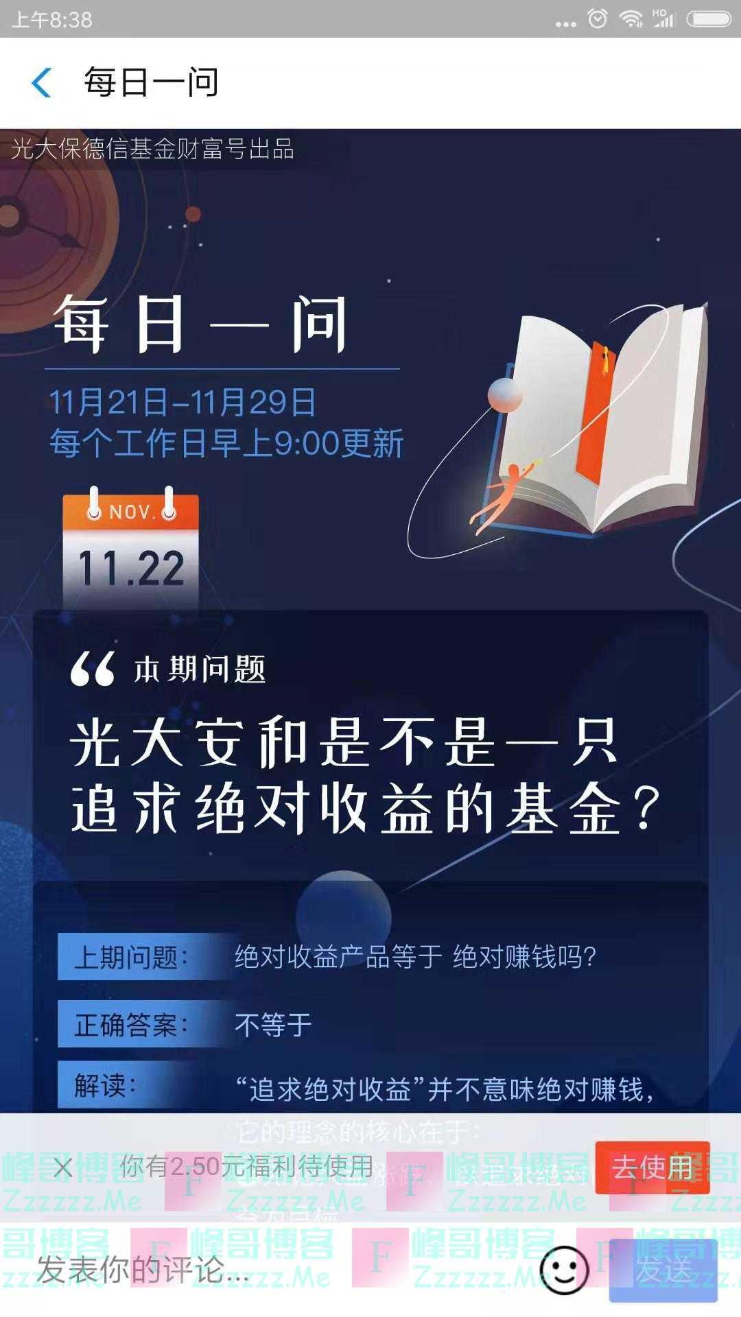 光大保德信基金每日一问抽锦鲤红包(截止11月29日)