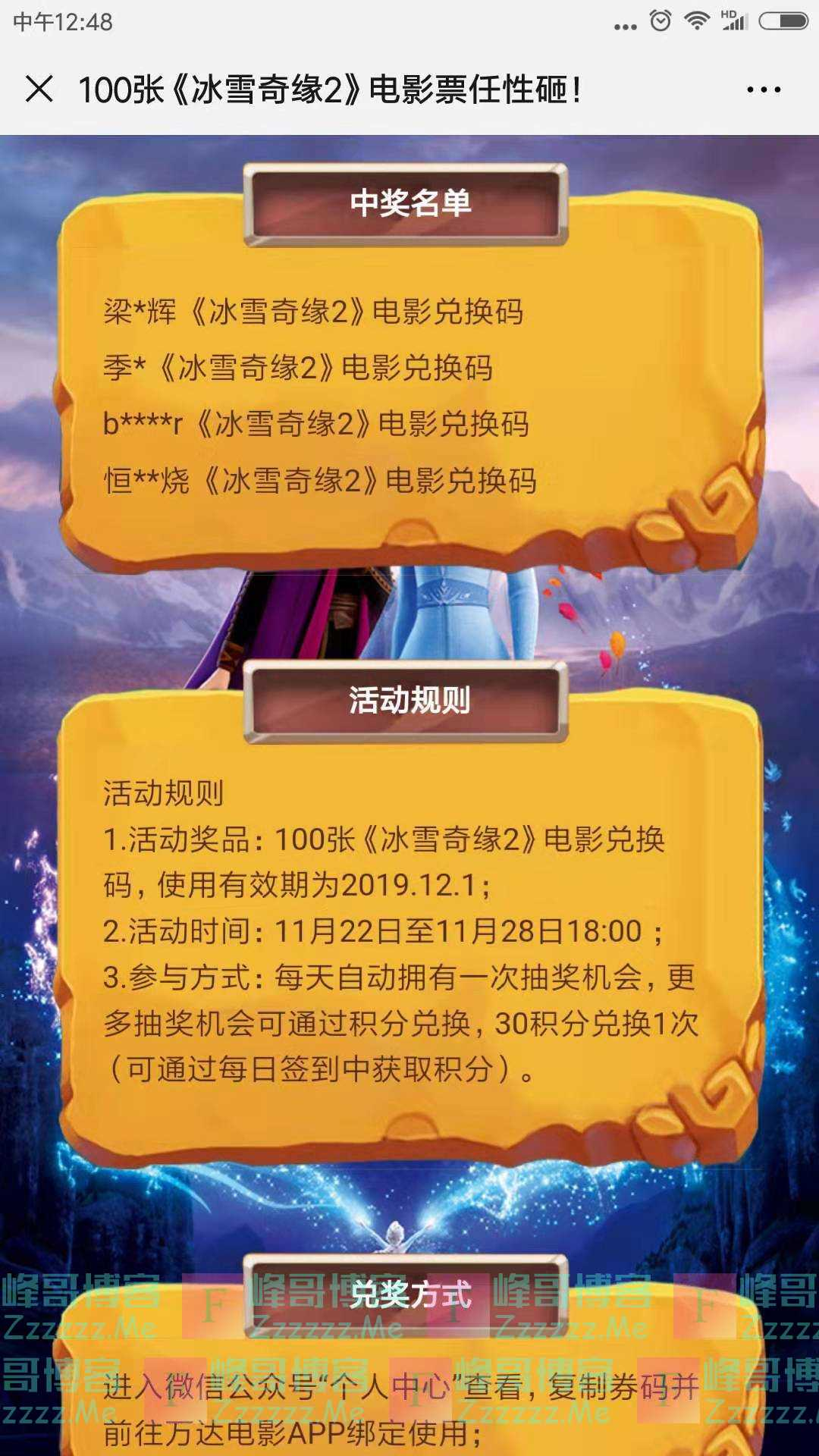 万达电影生活抽200张冰雪奇缘2(截止11月28日)