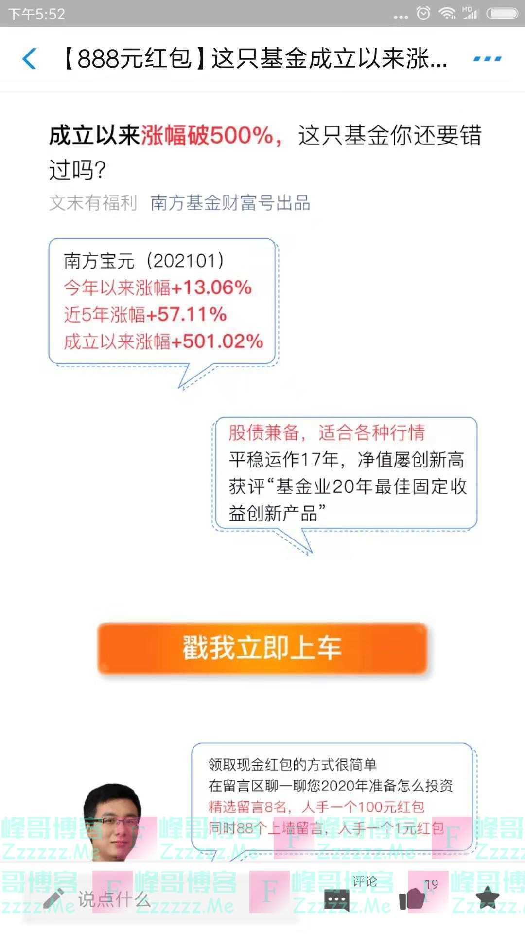 南方基金888元红包(截止不详)
