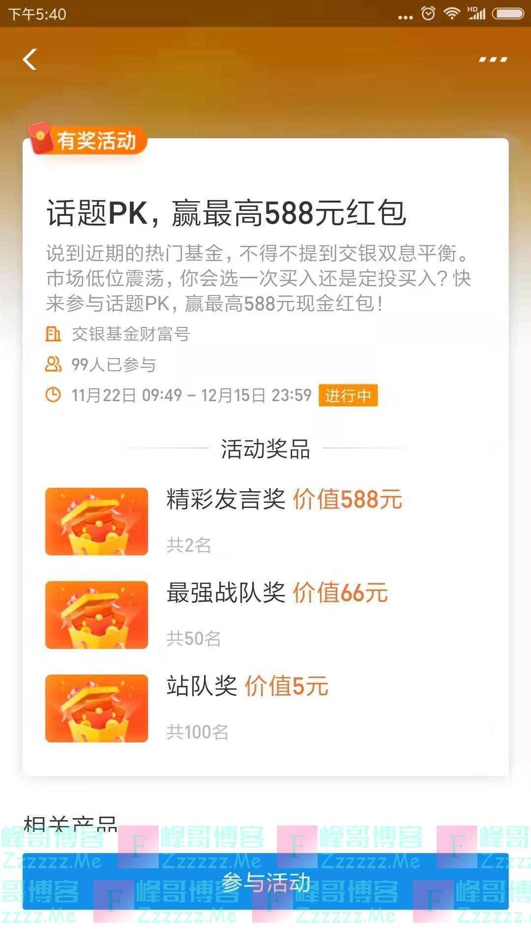 交银基金话题PK 赢最高588元红包(截止12月15日)