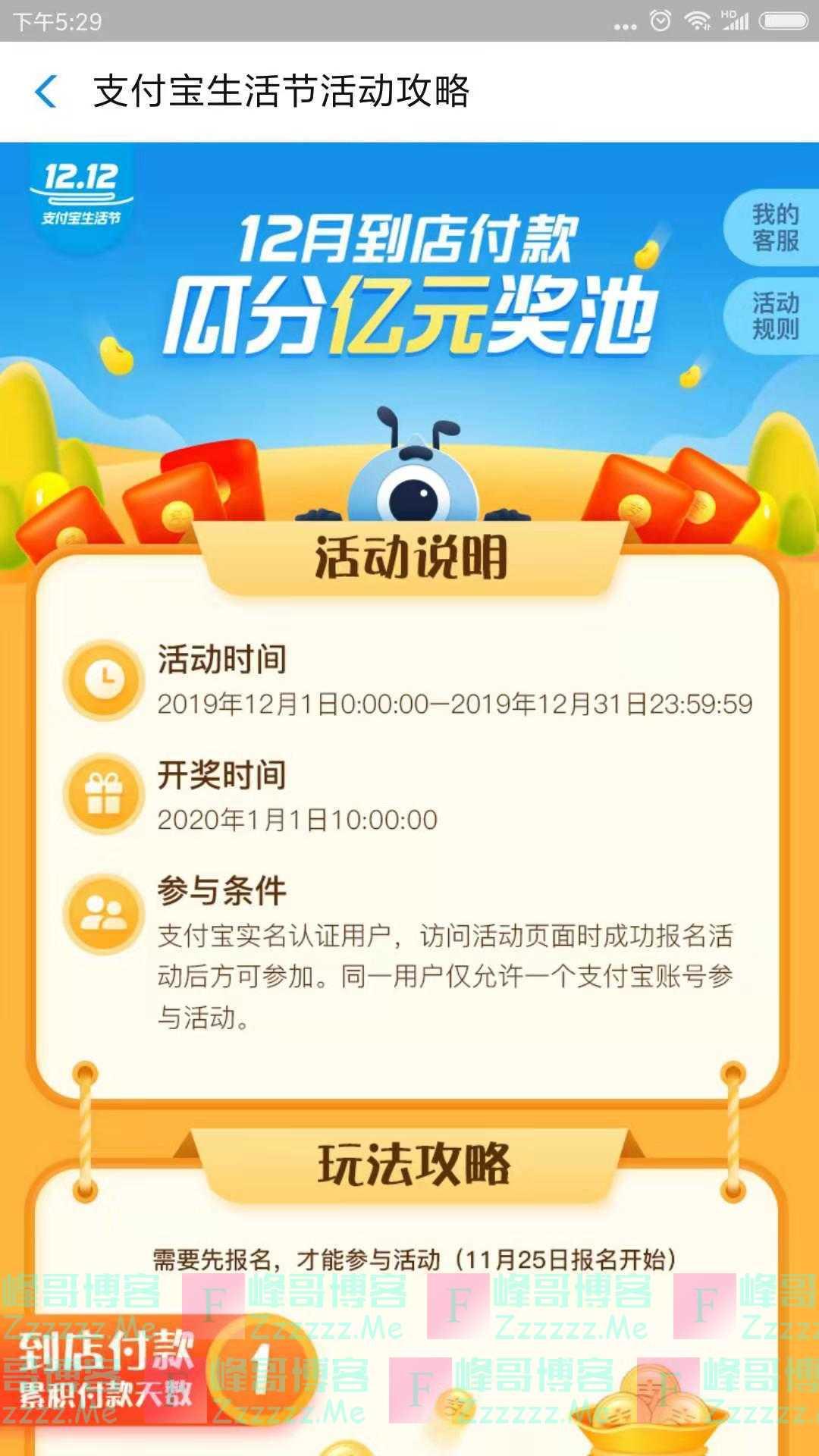 支付宝1212生活节瓜分万元奖池(截止12月31日)