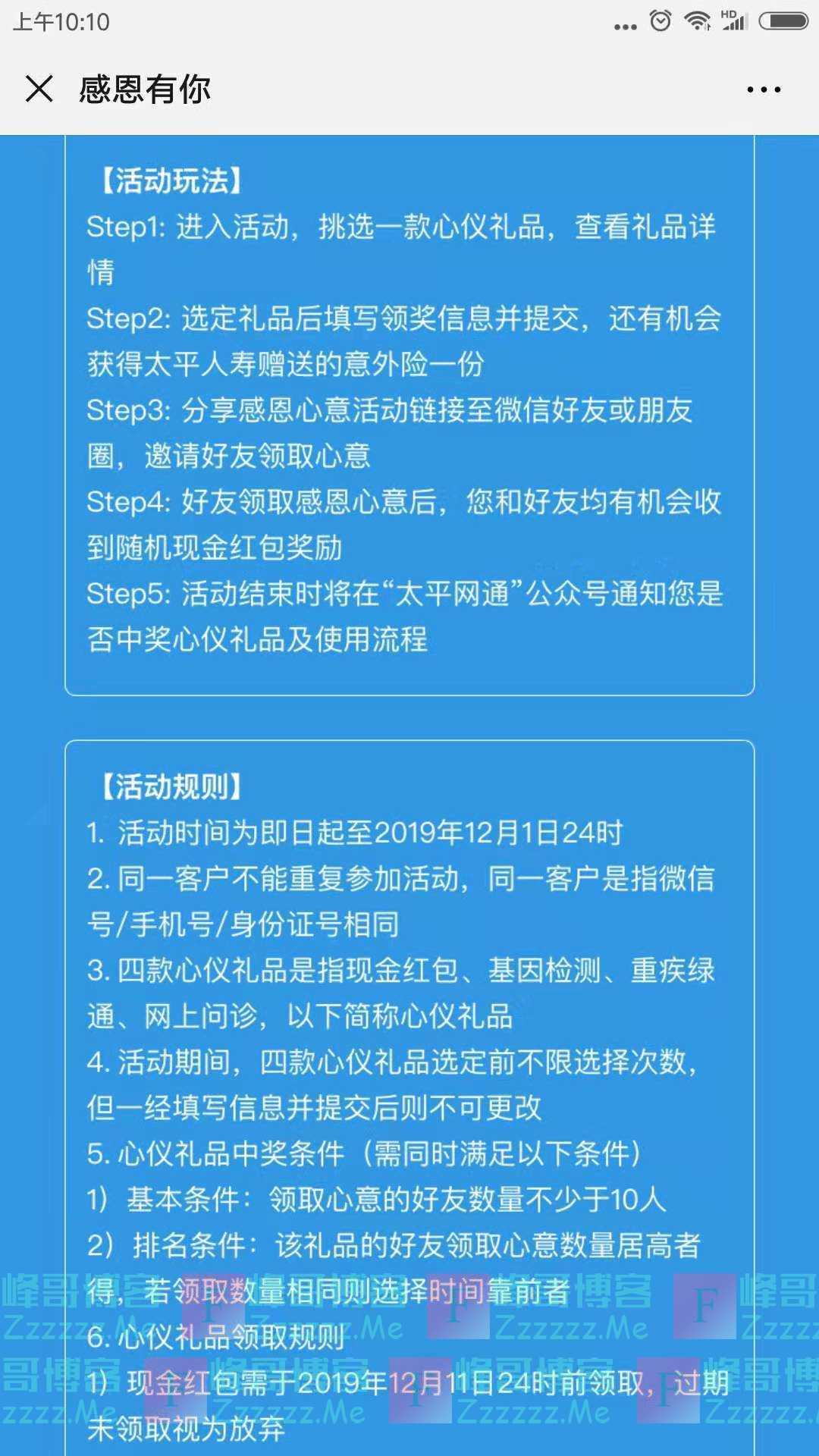 太平网通感恩有礼(截止12月1日)