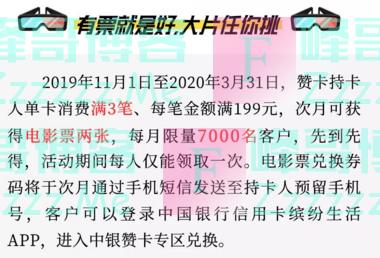中行xing/用卡有票就是好 大片任你挑(截止20年3月31日)