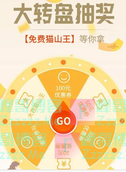 百果园团购0元吃大芭猫山王(截止11月28日)