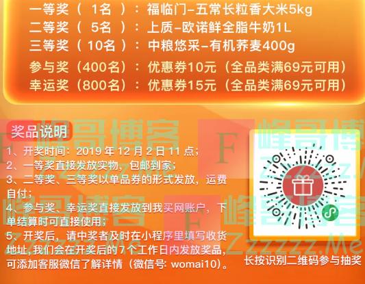 中粮我买网 12.12 幸运大抽奖(截止12月2日)