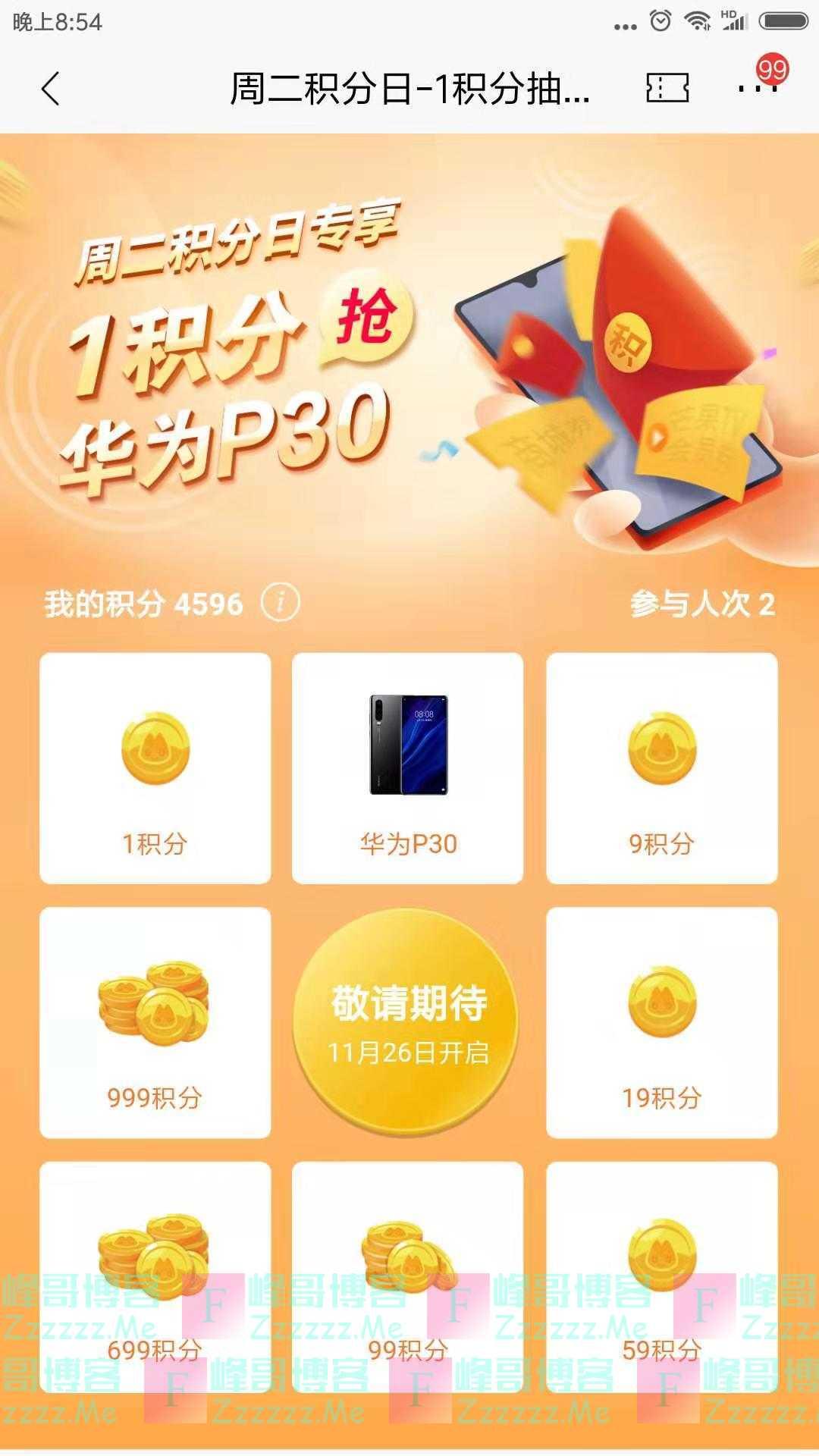 招行积分日抽华为手机(截止11月26日)