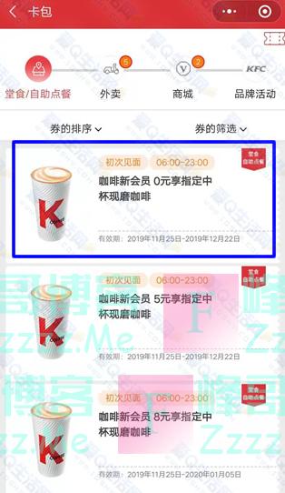 肯德基公众号领取咖啡0元券(截止不详)
